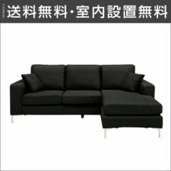 モダンデザインのファブリック仕様カウチソファ グリッターII ブラックチェア 椅子 ファブリック 布