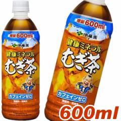 伊藤園 健康ミネラルむぎ茶 600mlPET×24本入り 麦茶 ペットボトル 増量 お茶 送料無料