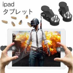 PUBG Mobile 荒野行動 コントローラー BG-021(メール便送料無料)金属製感応式 射撃ボタン iPad/Android/タブレット対応 pubg