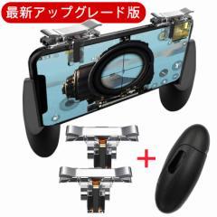 荒野行動 コントローラー pubg コントローラー PUBG Mobile 押しボタン&グリップセット T10S(送料無料)pubg モバイル [最新版]