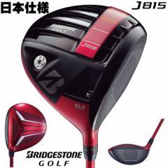 右用 ブリヂストン J815 ドライバー (Diamana R60 / Tour AD MJ-6 / KUROKAGE XT60) 日本仕様