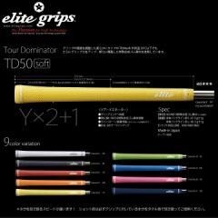 「取寄せ」 エリートグリップ ツアー ドミネーター ソフト elite grips TD50 soft「受注発注」【メール便に変更できます】
