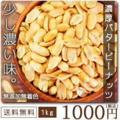 バターピーナッツ 1kg 送料無料 500gではなく1kgです バタピー 1kg