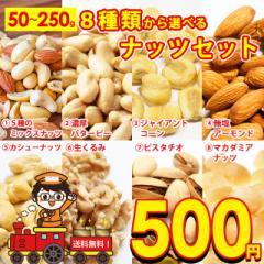 グルメクーポン   500円 送料無料 8種から 選べる ナッツ 5種の ミックスナッツ 150g 濃厚 バターピーナッツ 250g ジャイアントコーン 25