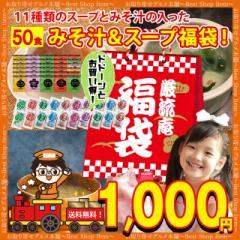 1000円 ぽっきり 初めてご利用の方限定!クーポン  三太郎の日  味噌汁 スープ インスタント 福袋 11種類 50個 みそ汁 みそしる オニオン