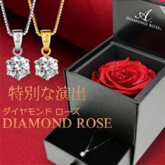 母の日 ダイヤモンド ローズ 薔薇 セット/ネックレス レディース 大粒0.8カラット ネックレス/プラチナー仕上げ ゴールド仕上げ