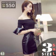 3834ce79f26f7 キャバドレス 63 黒 ブラック タイト ミニ ドレス オフショル フレアスリーブ フェイクレザー ナイト パーティー キャバクラ