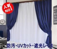 【送料無料】防汚ミラーレースカーテンリバティ・遮熱・断熱・UVカット・遮像 多サイズ日本製