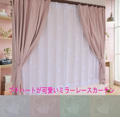 【送料無料】【即納】女子力UP!可愛いハート柄 お得なミラーレースカーテンUVカット遮光快適おしゃれ日本製【プチハート】