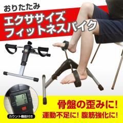 エクササイズ フィットネスバイク カウント機能付き 脚痩せ 運動不足に 折りたたみ コンパクト 運動 リハビリ 運動器具 高齢者 ペダル運