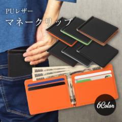 前ポケットにしまえる マネークリップ財布 最薄 選べる6カラー カード ケース あり 二つ折 レディース メンズ レザー PUレザー プレゼン
