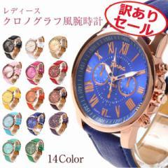訳ありセール レディース 腕時計 人気のクロノグラフデザイン ゴールド レザーベルト 革ベルト ウォッチ 女性用  キッズ 大人 かわいい