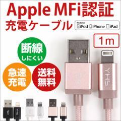 iphone 充電器 ケーブル アイフォン 急速充電 ライトニングケーブル 6 6S 7 ipad plus 送料無料