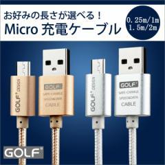 Micro USB ケーブル マイクロ 急速充電 2.1A 1m 2m 1.5m 充電器 アンドロイド