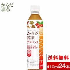 お茶 ペットボトル 24本 からだ巡茶 Advance 410ml 24本 機能性表示食品 コーラ 送料無料 健康 お茶 ブレンド茶 送料無料