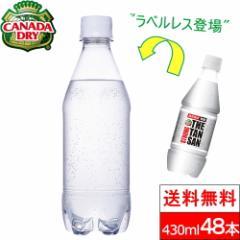 ラベルレス 炭酸水 430ml 48本 カナダドライ ザ タンサン オンライン限定販売 コーラ 炭酸 炭酸飲料 コカ・コーラ 送料無料 コカコーラ