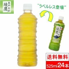綾鷹 お茶 ペットボトル ラベルレス 525ml 24本 緑茶 日本茶 コーラ コカ・コーラ 送料無料
