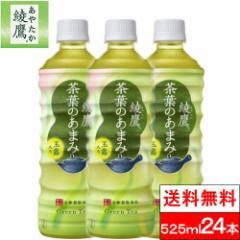 綾鷹 茶葉のあまみ 525ml 24本 お茶 ペットボトル コーラ コカ・コーラ 送料無料 健康 緑茶