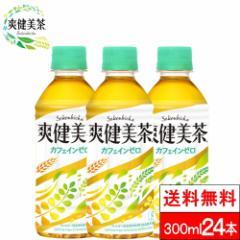 全国配送対応 爽健美茶 300ml PET 24本 コカ・コーラ 送料無料