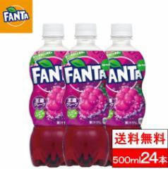 ファンタ グレープ 500ml 24本 炭酸 炭酸飲料 コカ・コーラ 送料無料