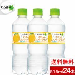 炭酸水 24本 レモン コーラ いろはす スパークリング れもん 515ml 24本 い・ろ・は・す 炭酸 炭酸飲料  コカ・コーラ 送料無料