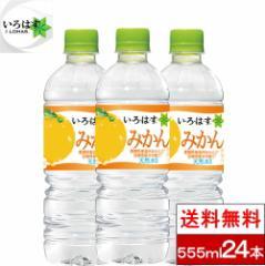 水 24本 ミネラルウォーター いろはす みかん 555ml い・ろ・は・す 天然水 蜜柑 コーラ コカ・コーラ 送料無料