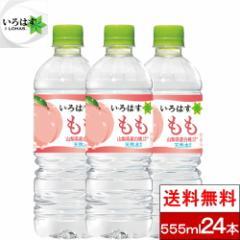 水 24本 ミネラルウォーター いろはす もも 555ml い・ろ・は・す 天然水 桃 コーラ コカ・コーラ 送料無料