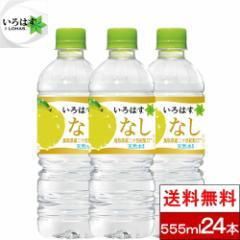 水 24本 ミネラルウォーター いろはす なし 555ml い・ろ・は・す 天然水 梨 コーラ コカ・コーラ 送料無料