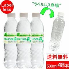 ピュアの森 天然水 ラベルレス 500ml 24本(2箱) 国産 ミネラルウォーター お水 計48本 エコ 送料無料
