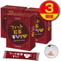 【新登場】フィット紅茶すらり 30包(3個組・90包)ダイエットサポート紅茶 食物繊維配合【期間限定特価】