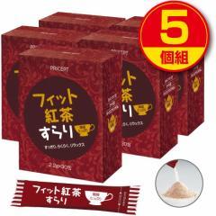 【新登場・送料無料】フィット紅茶すらり 30包(5個組・150包)ダイエットサポート紅茶 食物繊維配合【期間限定特価】