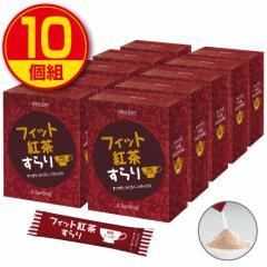【新登場・送料無料】フィット紅茶すらり 30包(10個組・300包)ダイエットサポート紅茶 食物繊維配合【期間限定特価】
