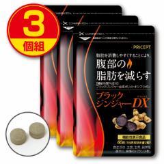 ブラックジンジャーDX 機能性表示食品 60粒(3個組)クラチャイダム 黒ショウガ 黒ウコン 腹部の脂肪を減らす【期間限定ポイント10倍