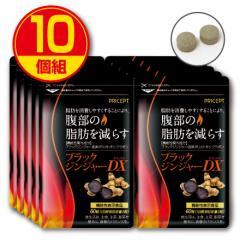 【送料無料】ブラックジンジャーDX 機能性表示食品 60粒(10個組)クラチャイダム 黒ショウガ 黒ウコン 腹部の脂肪を減らす【期間限定