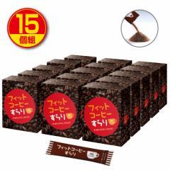 【送料無料】【リニューアル新登場】フィットコーヒーすらり 30包(15個組・450包)ダイエットサポートコーヒー【期間限定特価】