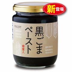 【新登場】黒ごまペースト(蜂蜜入)230g はちみつ・加工黒糖使用 (保存料・着色料無添加) 製造:千金丹ケアーズ