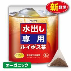【新登場】水出し専用ルイボス茶 30袋 (単品)【有機JAS認定】オーガニックルイボスティー ノンカフェイン
