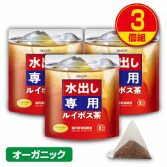 【新登場】水出し専用ルイボス茶 30袋 (3個組)【有機JAS認定】オーガニックルイボスティー ノンカフェイン
