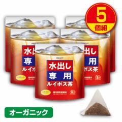 【新登場・送料無料】水出し専用ルイボス茶 30袋 (5個組)【有機JAS認定】オーガニックルイボスティー ノンカフェイン