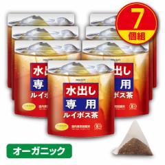【新登場・送料無料】水出し専用ルイボス茶 30袋 (7個組)【有機JAS認定】オーガニックルイボスティー ノンカフェイン