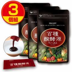 【新登場・送料無料】百種発酵源ペースト(3g×20包)(3個組)
