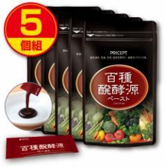 【新登場・送料無料】百種発酵源ペースト(3g×20包)(5個組)