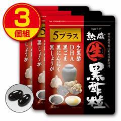 熟成生黒酢粒5プラス(3個組)【リニューアル新登場・送料無料】