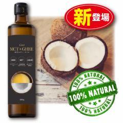 【新登場・セール価格】Coco MCT&GHEE 360g(単品)100%ココナッツ由来MCTオイル グラスフェッド・ギー 中鎖脂肪酸