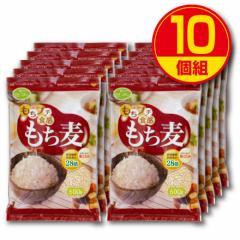 【新登場・送料無料】もちプチ食感もち麦(600g)(10個組)