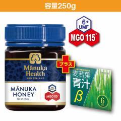 マヌカハニー MGO115+(旧 MGO100) UMF6+(250g)マヌカヘルス (国内正規輸入品・新ラベル)マヌカ蜂蜜 はちみつ 富永貿易【セール価格
