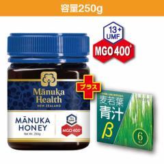 【送料無料】マヌカハニー MGO400+ UMF13+ (250g)マヌカヘルス (国内正規輸入品・新ラベル)マヌカ蜂蜜 はちみつ 富永貿易【期間限