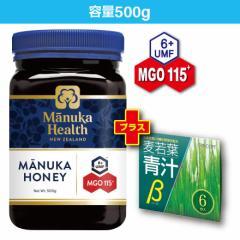 【送料無料】マヌカハニー MGO115+(旧 MGO100+)UMF6+(500g)マヌカヘルス(国内正規輸入品・新ラベル)マヌカ蜂蜜 はちみつ 富永貿易