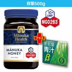 【送料無料】マヌカハニー MGO263+(旧 MGO250+)UMF10+ (500g)マヌカヘルス(国内正規輸入品・新ラベル)マヌカ蜂蜜 はちみつ 富永貿