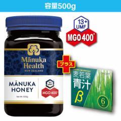 【送料無料】マヌカハニー MGO400+ UMF13+(500g)マヌカヘルス(国内正規輸入品・新ラベル)マヌカ蜂蜜 はちみつ 富永貿易【期間限定